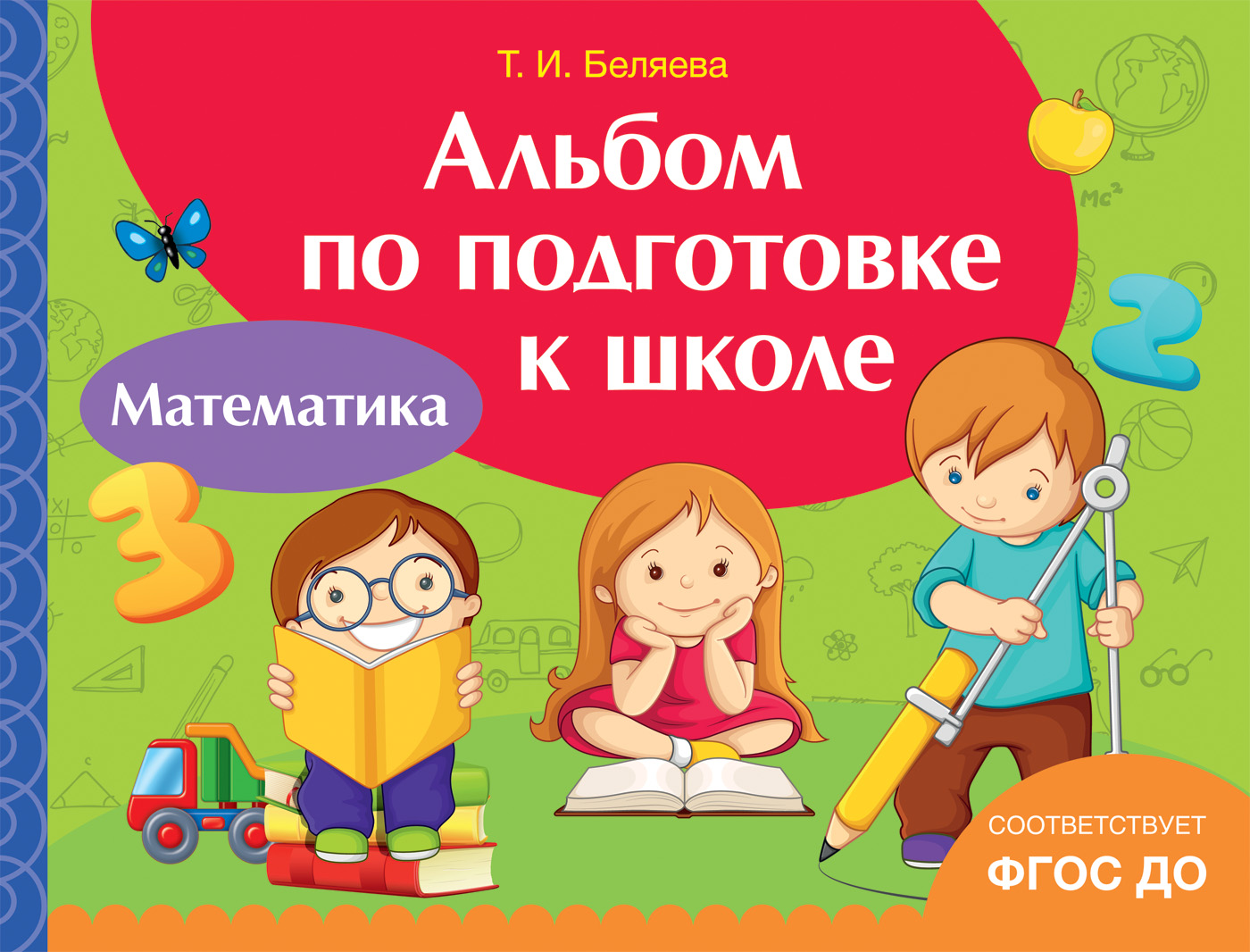 картинка Альбом по подготовке к школе - Математика от магазина Bebikam.ru