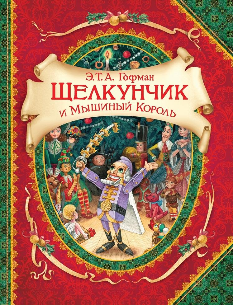 Книга Гофман Э.Т.А - Щелкунчик и мышиный король, Росмэн  - купить со скидкой