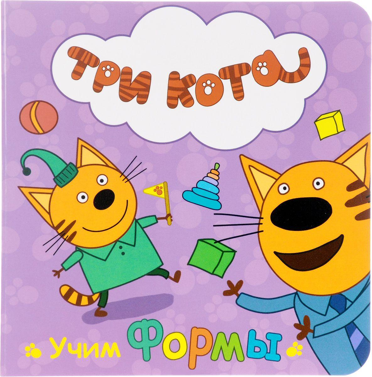 Купить Книга - Три кота - Учим формы, Проф Пресс