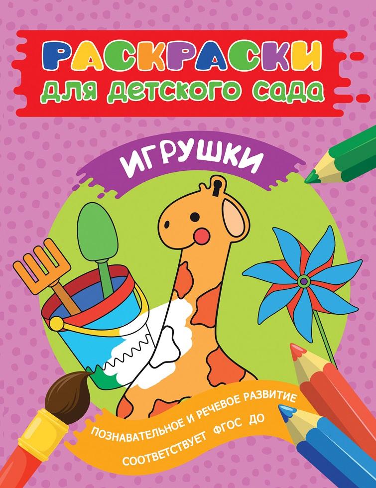 Купить Раскраски для детского сада – Игрушки, Росмэн