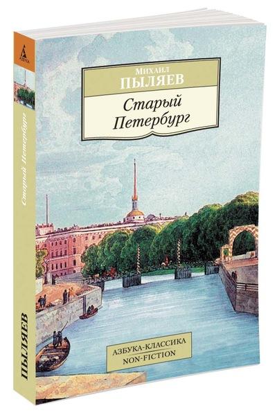 Книга - Старый ПетербургИстория Отечества<br>Книга - Старый Петербург<br>
