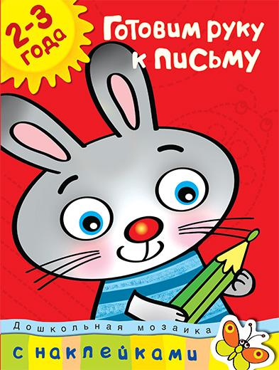 Купить Книга с наклейками Земцова О.Н. «Готовим руку к письму» из серии Дошкольная мозаика для детей от 2 до 3 лет, Махаон