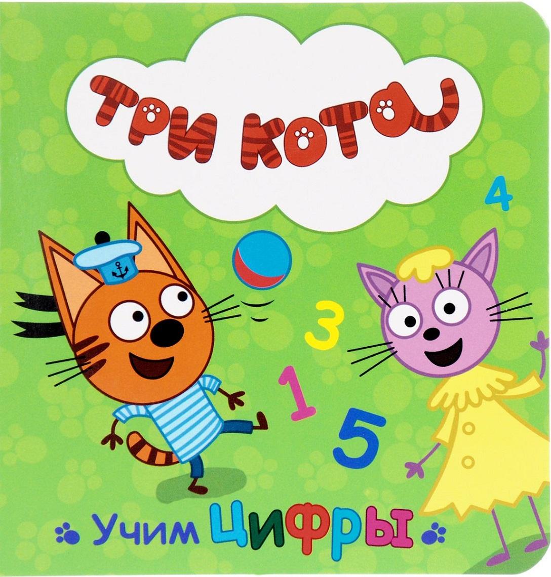 Купить Книга - Три кота - Учим цифры, Проф Пресс
