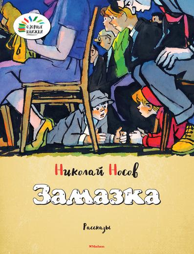Рассказы Н. Носова «Замазка» из серии «Озорные Книжки»Внеклассное чтение 6+<br>Рассказы Н. Носова «Замазка» из серии «Озорные Книжки»<br>