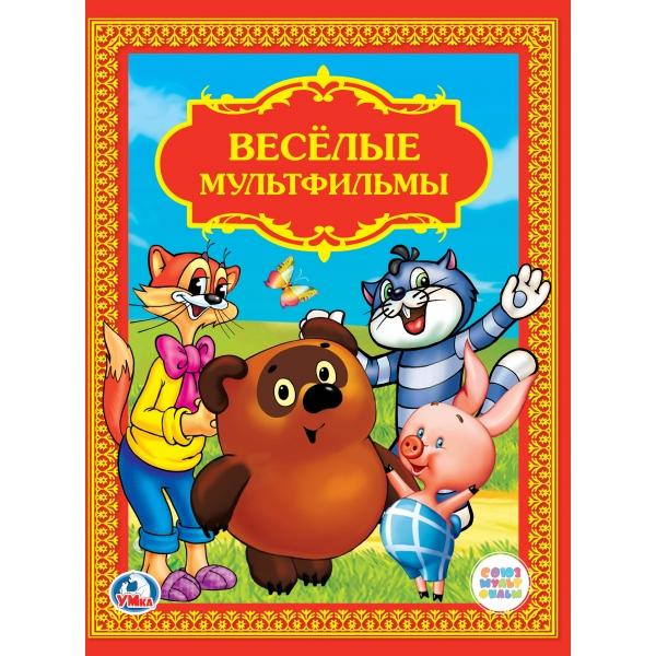 Купить Книга из серии Детская библиотека – Веселые мультфильмы, Умка