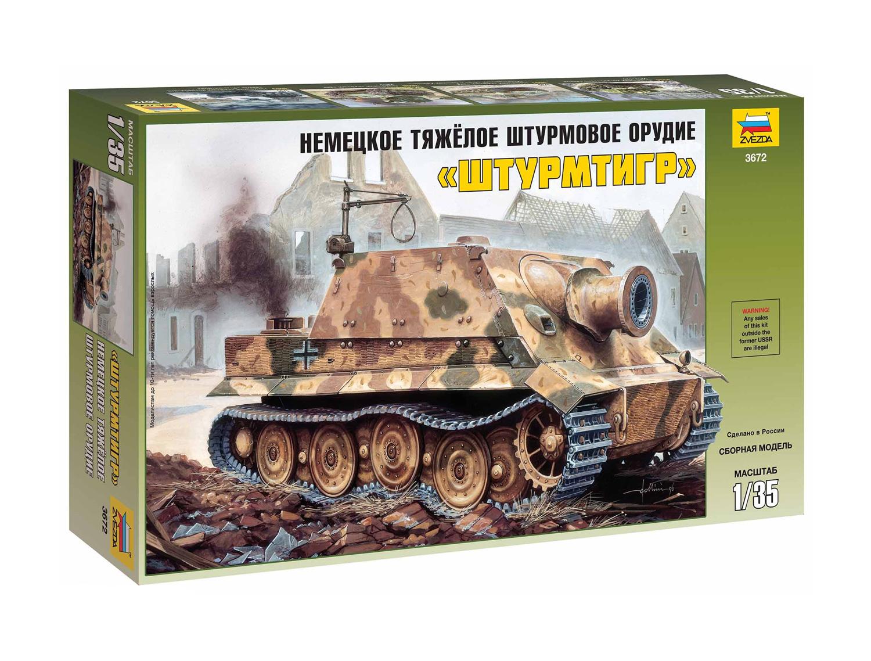 Модель сборная - Немецкое штурмовое орудие - ШтурмтигрМодели танков для склеивания<br>Модель сборная - Немецкое штурмовое орудие - Штурмтигр<br>