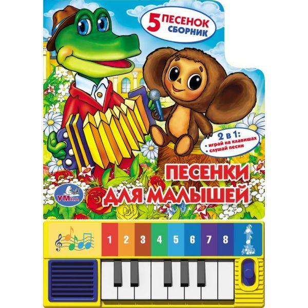 Книга-пианино - Песенки для малышей, 8 клавишКниги со звуками<br>Книга-пианино - Песенки для малышей, 8 клавиш<br>