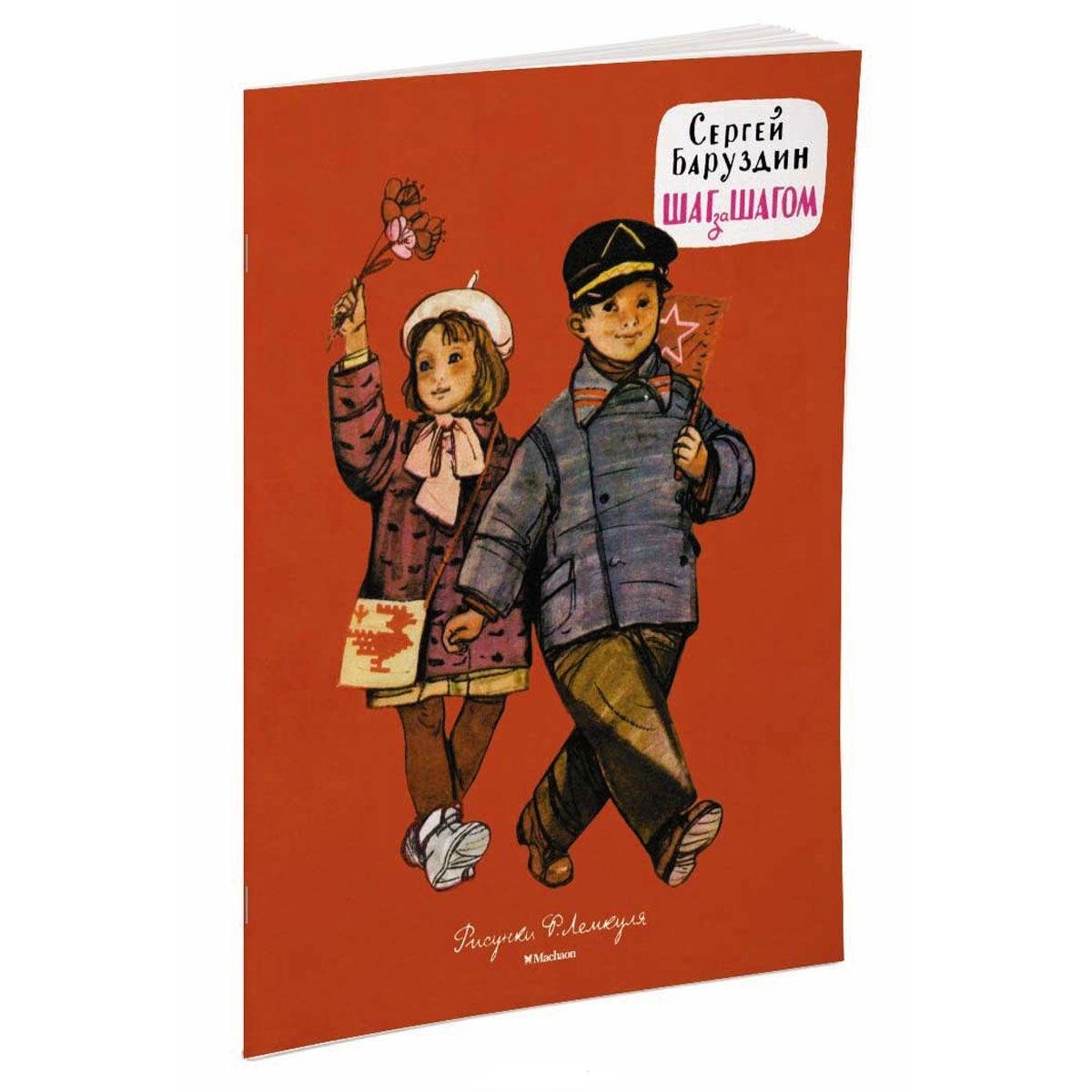 Книга Баруздин С. - Шаг за шагом. Рисунки Ф. ЛемкуляКлассная классика<br>Книга Баруздин С. - Шаг за шагом. Рисунки Ф. Лемкуля<br>