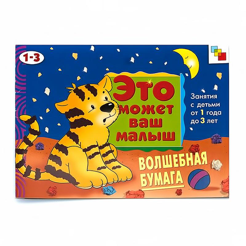 Художественный альбом для занятий с детьми - Волшебная бумага, 1-3 летЗадания, головоломки, книги с наклейками<br>Художественный альбом для занятий с детьми - Волшебная бумага, 1-3 лет<br>