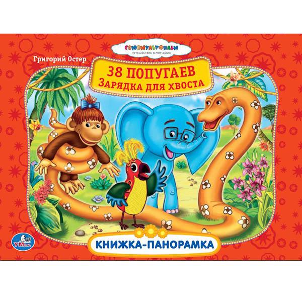 Картонная книжка-панорамка «38 попугаев. Зарядка для хвоста»Книги-панорамы<br>Картонная книжка-панорамка «38 попугаев. Зарядка для хвоста»<br>