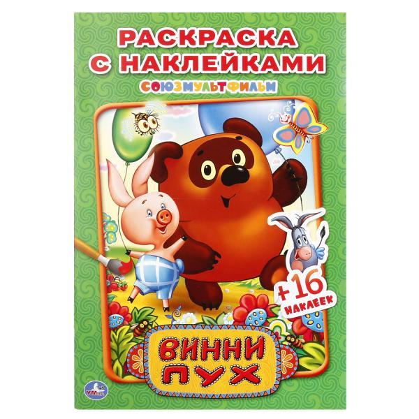 Раскраска с наклейками Винни-Пух фото