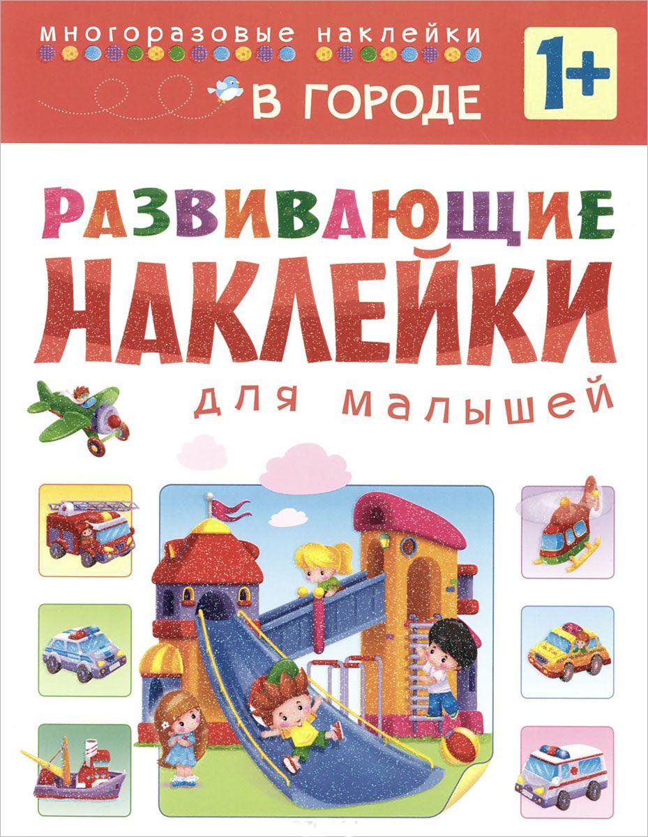 Развивающие наклейки для малышей - В городеРазвивающие наклейки<br>Развивающие наклейки для малышей - В городе<br>