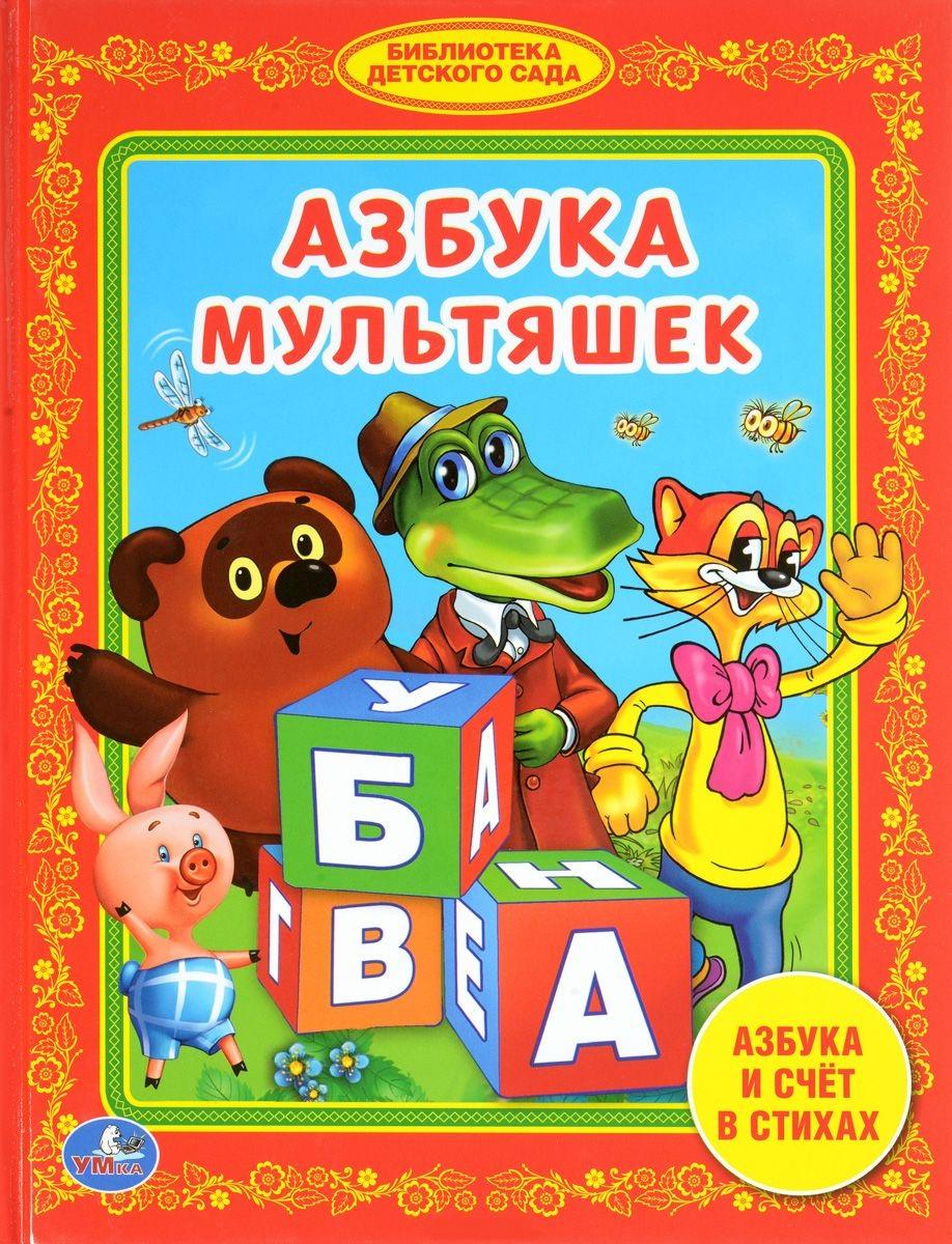 Книга из серии Библиотека детского сада - Азбука МультяшекИгрушки Союзмультфильм<br>Книга из серии Библиотека детского сада - Азбука Мультяшек<br>