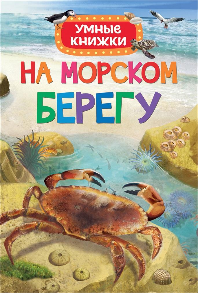 Купить Книга из серии Умные книжки - На морском берегу, Росмэн