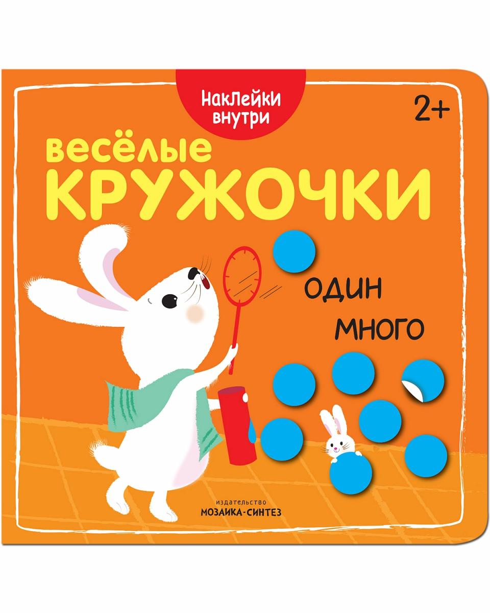 Книга с наклейками - Веселые кружочки. Один-многоРазвивающие наклейки<br>Книга с наклейками - Веселые кружочки. Один-много<br>