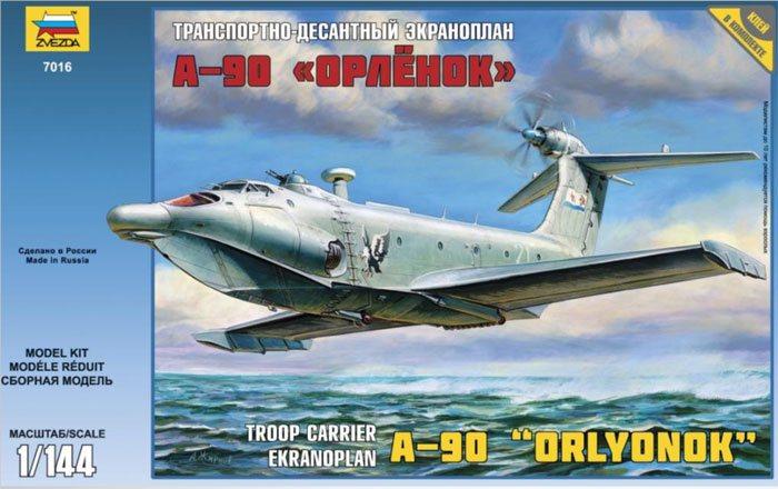 Модель для склеивания  Экраноплан А-90 Орлёнок - Модели для склеивания, артикул: 98660