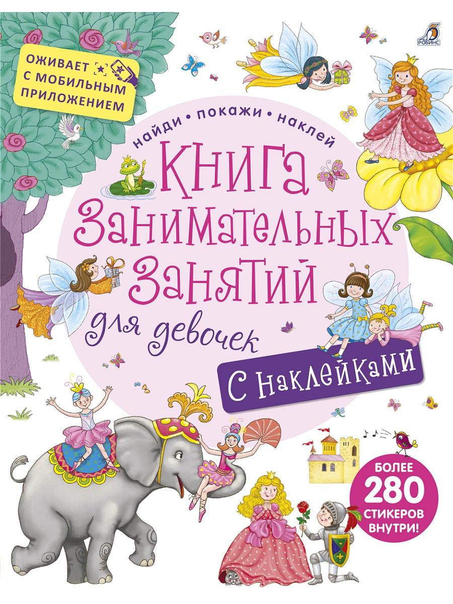 Книга занимательных занятий для девочек, оживает с мобильным приложениемЗадания, головоломки, книги с наклейками<br>Книга занимательных занятий для девочек, оживает с мобильным приложением<br>
