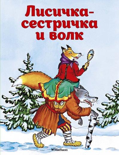 Книжка-малышка из серии Почитай мне сказку - Лисичка-сестричка и волк