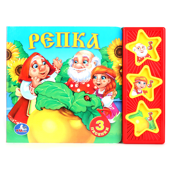 Купить Книга - Русские народные сказки - Репка, 3 музыкальные кнопки sim), Умка