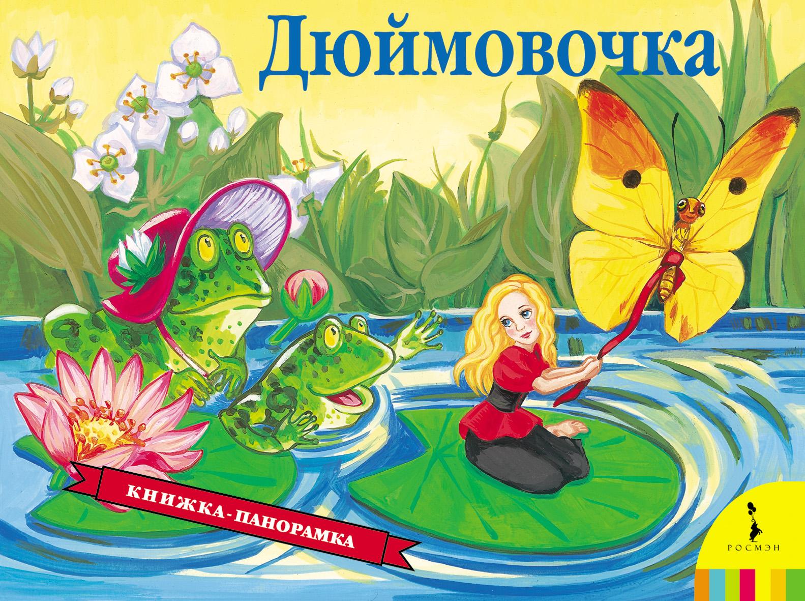 Книга с панорамными изображениями «Дюймовочка»Книги-панорамы<br>Книга с панорамными изображениями «Дюймовочка»<br>