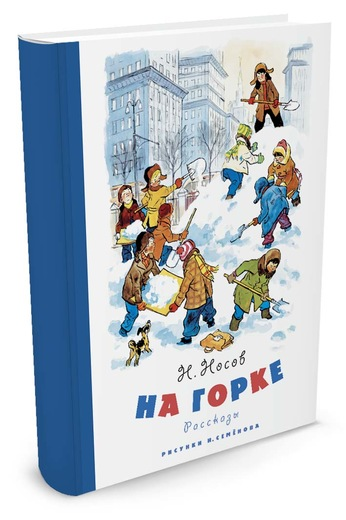 Купить Книга - На горке. Н. Носов, рисунки И. Семёнова, Махаон