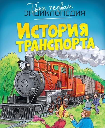 Твоя первая энциклопедия «История транспорта»Книга знаний<br>Твоя первая энциклопедия «История транспорта»<br>