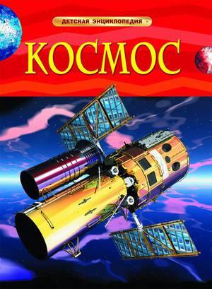 картинка Детская энциклопедия Космос от магазина Bebikam.ru
