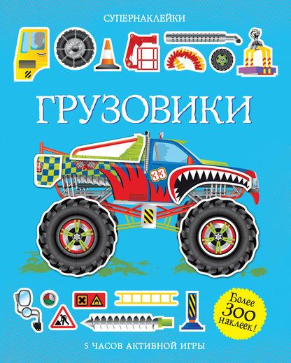 Книга «Грузовики» с супернаклейкамиЗадания, головоломки, книги с наклейками<br>Книга «Грузовики» с супернаклейками<br>