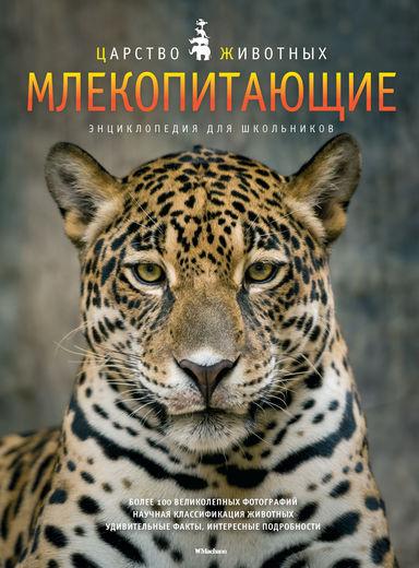Энциклопедия для школьников «Царство животных. Млекопитающие»Книга знаний<br>Энциклопедия для школьников «Царство животных. Млекопитающие»<br>