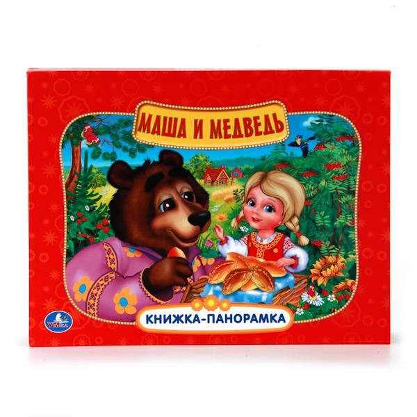 Купить со скидкой Картонная книжка-панорамка «Маша и медведь»