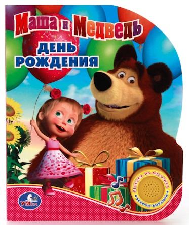 Озвученная книга – Маша и Медведь. День рождения, кнопка с песенкойКниги со звуками<br>Озвученная книга – Маша и Медведь. День рождения, кнопка с песенкой<br>