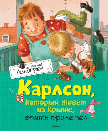 Книга А. Линдгрен «Карлсон, который живет на крыше, опять прилетел»Бибилиотека детского сада<br>Книга А. Линдгрен «Карлсон, который живет на крыше, опять прилетел»<br>