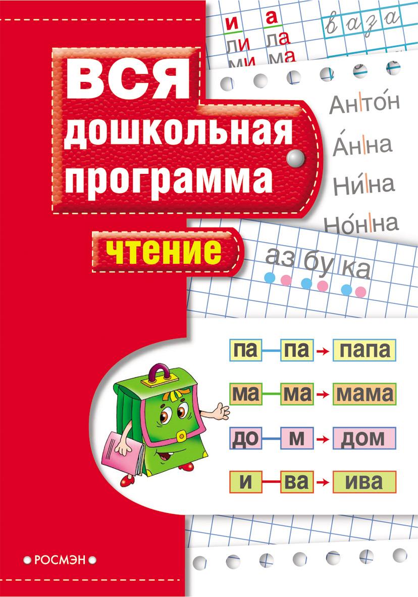 Книга «Чтение»Обучающие книги и задания<br>Книга «Чтение»<br>