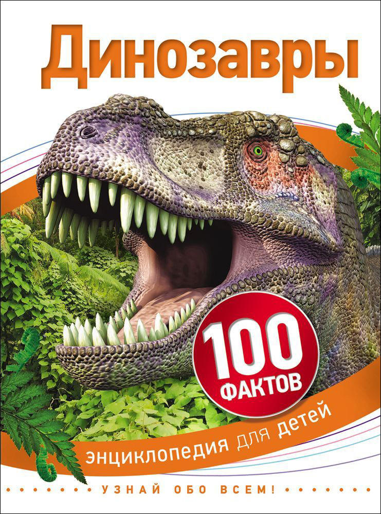Купить Книга из серии 100 фактов - Динозавры, Росмэн