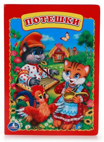Книга «Потешки»Бибилиотека детского сада<br>Книга «Потешки»<br>