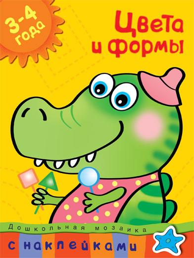Купить Книга с наклейками Земцова О.Н. «Цвета и формы» из серии Дошкольная мозаика для детей от 3 до 4 лет, Махаон