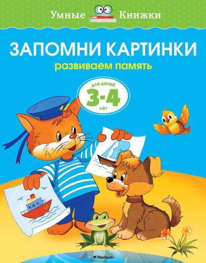 Книга - Запомни картинки - из серии Умные книги для детей от 3 до 4 лет в новой обложкеРазвивающие пособия и умные карточки<br>Книга - Запомни картинки - из серии Умные книги для детей от 3 до 4 лет в новой обложке<br>