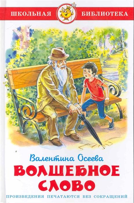 случае картинки книг валентины осеевой осталась