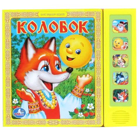 Книга – Колобок, 5 звуковых кнопокДетские сказки - нажми и послушай<br>Книга – Колобок, 5 звуковых кнопок<br>