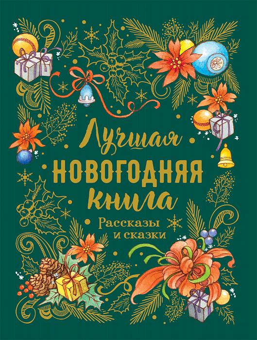 Купить Книга - Лучшая новогодняя книга. Рассказы и сказки, Росмэн