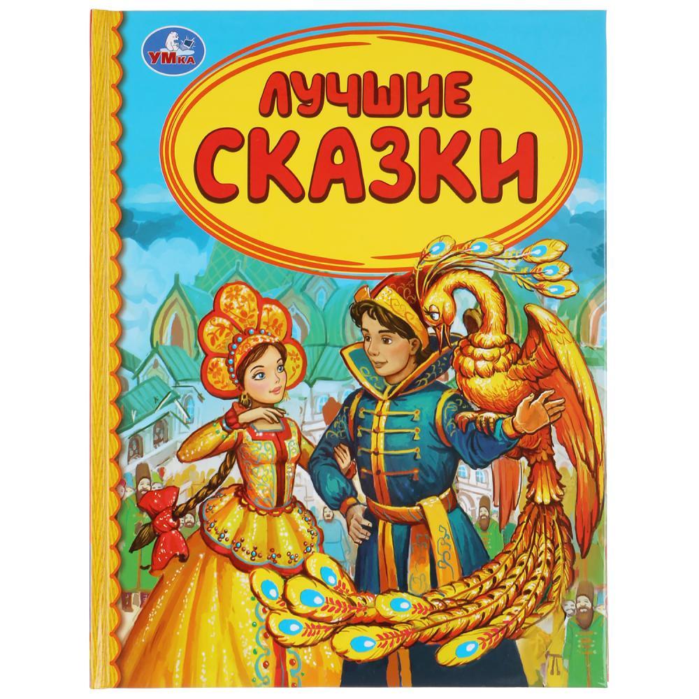 Купить Книга из серии Детская библиотека - Лучшие сказки, Умка