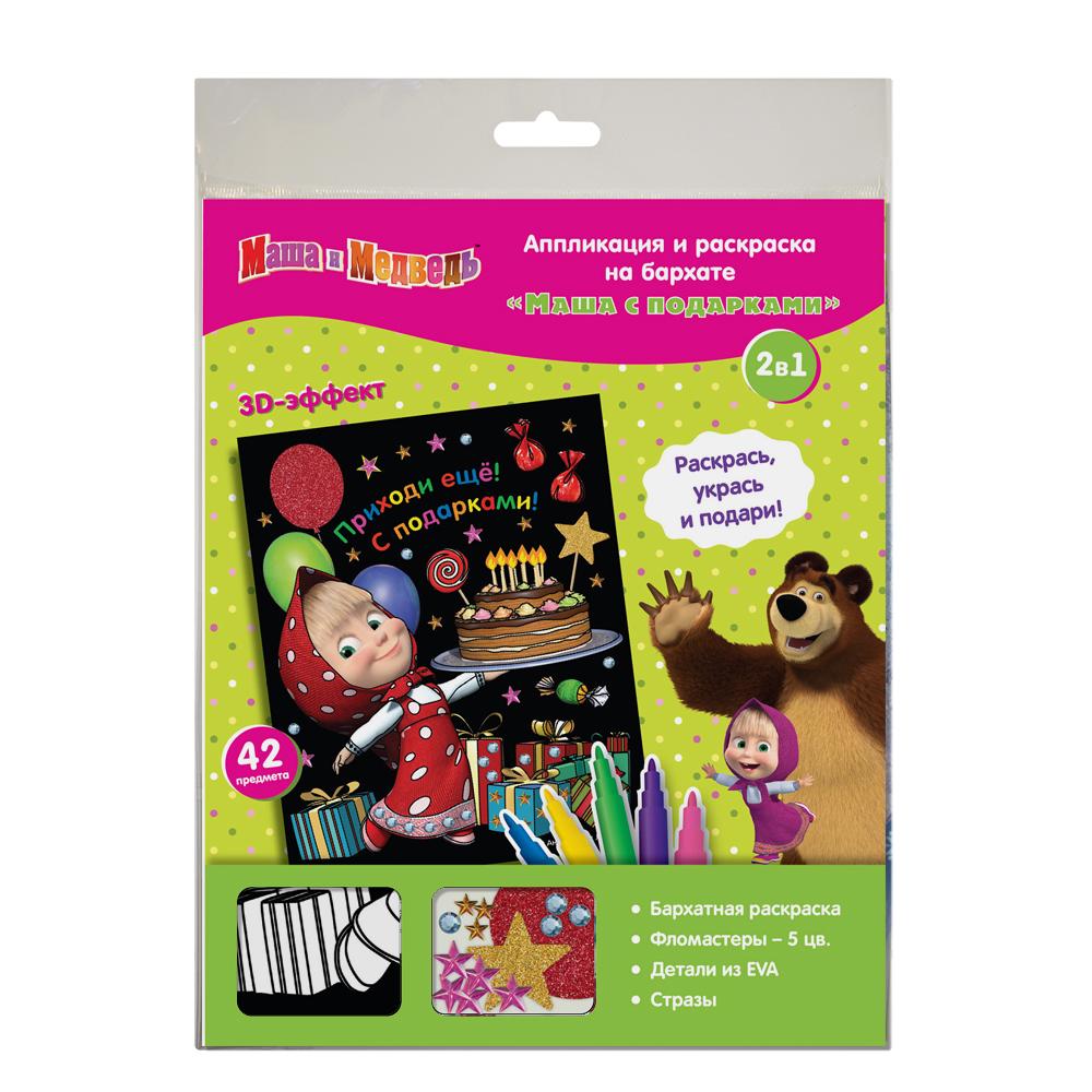 Аппликация и раскраска на бархате - Маша с подаркамиМаша и медведь игрушки<br>Аппликация и раскраска на бархате - Маша с подарками<br>