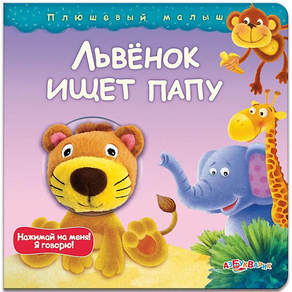 Купить Интерактивная книга - Львенок ищет папу из серии Плюшевый малыш, Азбукварик