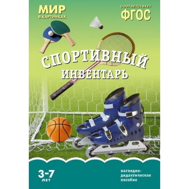 Карточки в папке из серии Мир в картинках – Спортивный инвентарь, соответствуют ФГОС