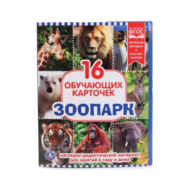 Карточки в папке – Зоопарк, 16 карточекЖивотные и окружающий мир<br>Карточки в папке – Зоопарк, 16 карточек<br>