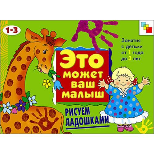 Художественный альбом для занятий с детьми - Рисуем ладошками, 1-3 летЗадания, головоломки, книги с наклейками<br>Художественный альбом для занятий с детьми - Рисуем ладошками, 1-3 лет<br>