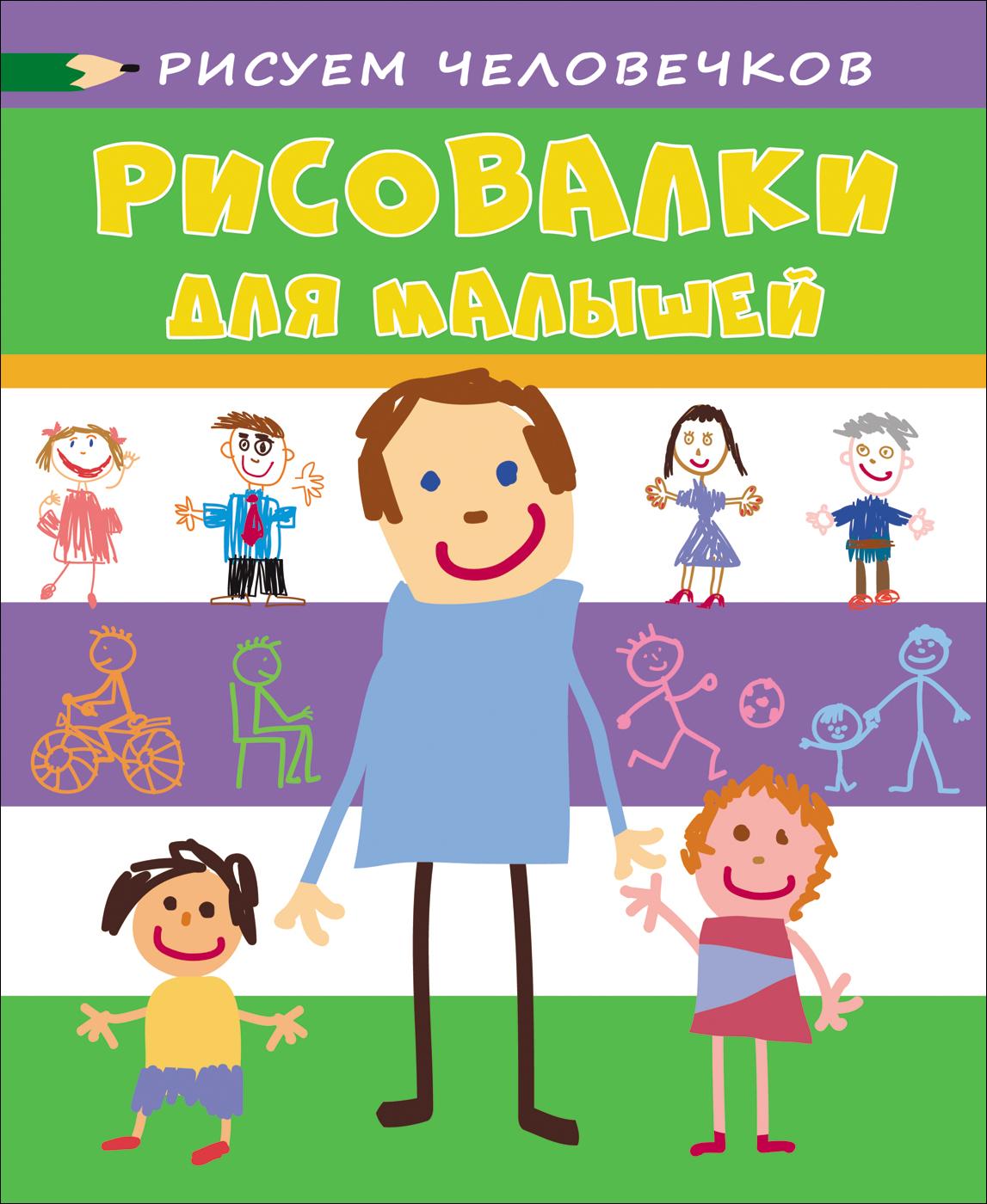 Книжка-раскраска - Рисовалки для малышей. Рисуем человечковКниги для детского творчества<br>Книжка-раскраска - Рисовалки для малышей. Рисуем человечков<br>