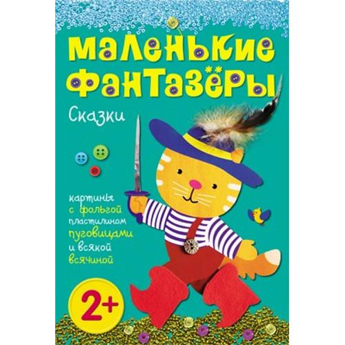 Купить со скидкой Книга из серии Маленькие фантазеры – Сказки, для детей от 2 лет