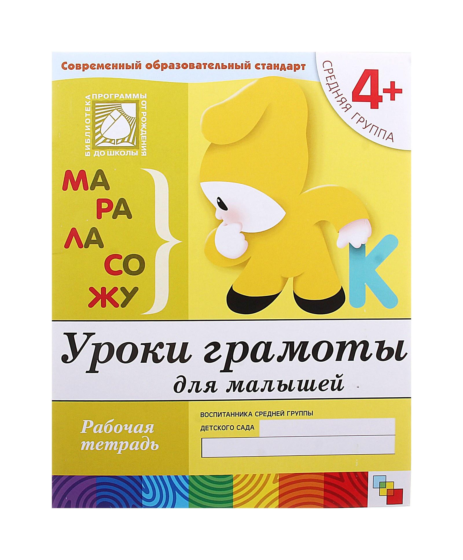 Купить Рабочая тетрадь «Уроки грамоты для малышей. Средняя группа», Мозаика-Синтез