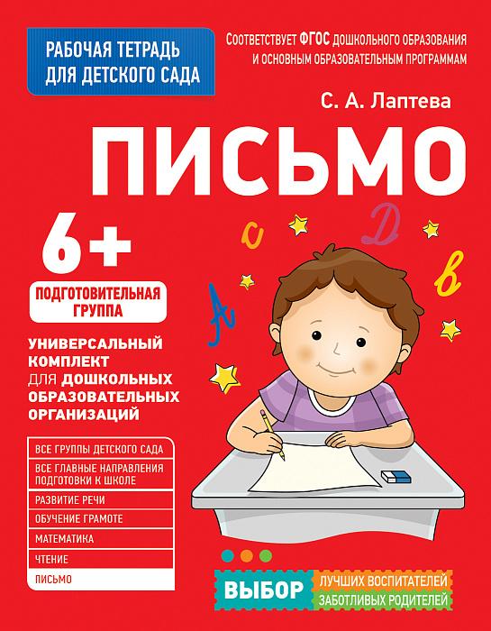 Рабочая тетрадь для подготовительной группы детского сада – Письмо, 6+Прописи<br>Рабочая тетрадь для подготовительной группы детского сада – Письмо, 6+<br>